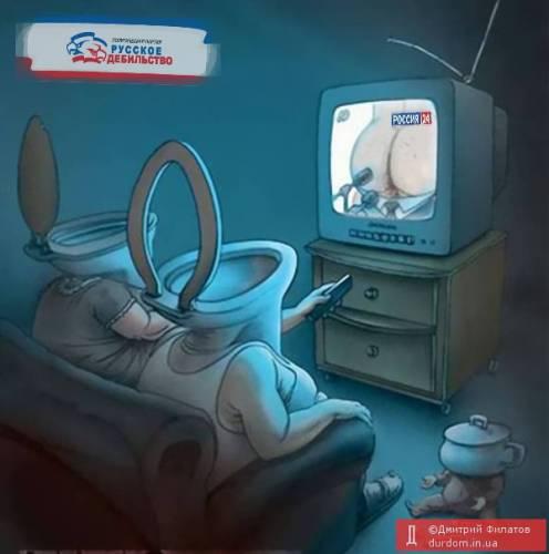 62% россиян признали зависимость от телевизора, - опрос - Цензор.НЕТ 881